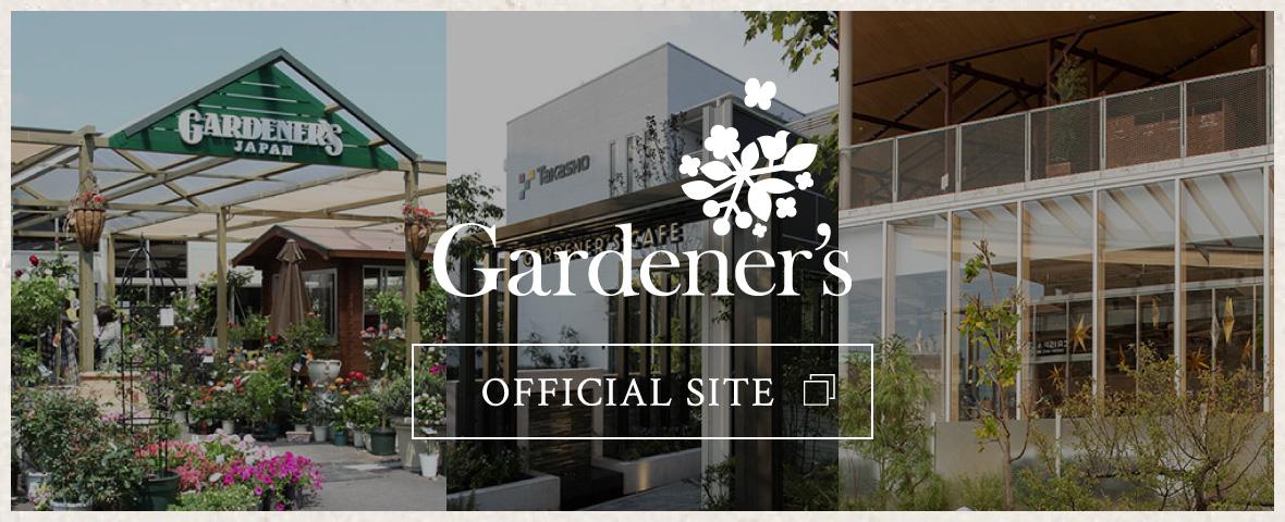 Gardener's OFFICIAL SITE